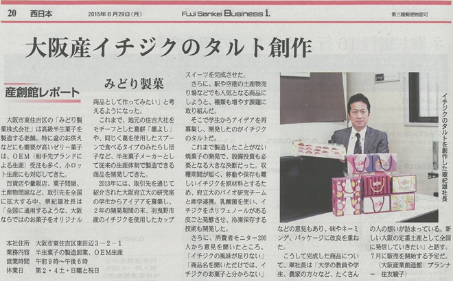 Fuji Sankei Businessiに掲載されました。